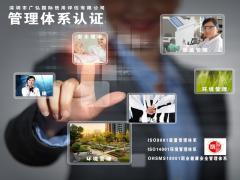 广弘国际管理体系认证
