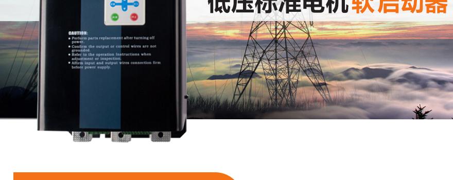 供电电源:市电、自备电站、柴油发电机组。三相交流:380V(-20% +15%)50Hz。适用电机:一般鼠笼式异步电动机(绕线电机可协议)。启动频度:标准产品建议每小时启停不超过15次(根据负载)。冷却方式:自然风冷。