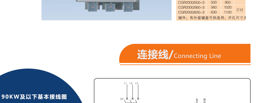 cgr2000系列低压标准电机软起动器
