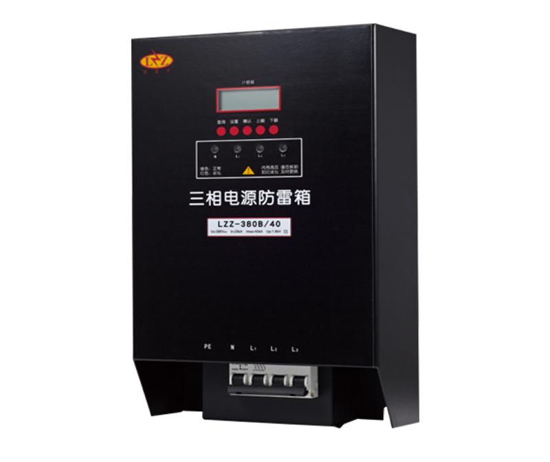 LZZ系列电源防雷箱