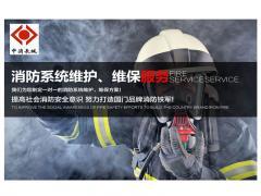 消防系统维护、维保服务