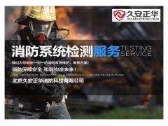 消防系统检测服务