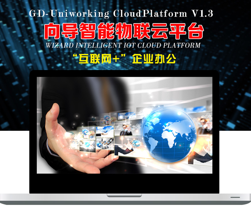 GD-Uniworking Cloud Platform V1.3向导智能物联云平台