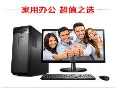 联想(Lenovo)H3系列家用时尚台式电脑(可选英特或AMD处理器)
