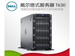戴尔PowerEdge T630 5U塔式服务器