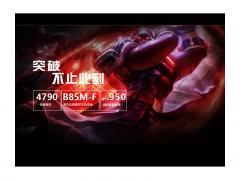 Intel酷睿i7四核 1150插口 微星主板 2G/4G独显 商用办公型