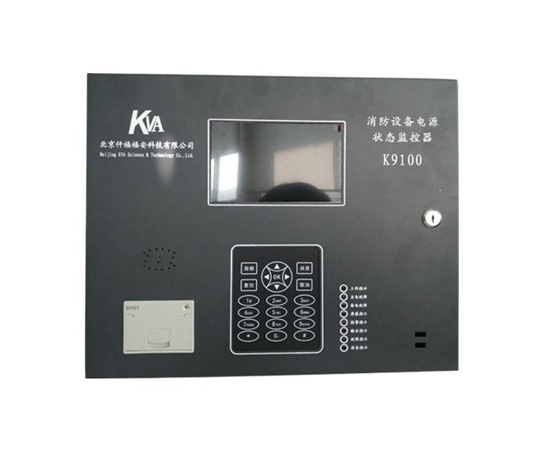 K9100系列消防设备电源监控主机