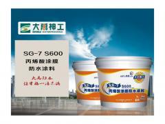 SG-7 S600丙烯酸涂膜防水涂料