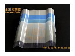 FRP采光板(国产原料抗老化热封膜)