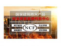 国家建筑防火产品安全质量监督检验中心检测