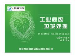 科睿环保 工业危废 垃圾处理 解决方案